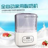 酸奶機 家用全自動恒溫酸奶機110V/220V塑料內膽調溫酸奶機出日本台灣用220v Igo    coco衣巷