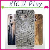 HTC U Play 5.2吋 木紋系列手機殼 磨砂保護套 PC硬殼手機套 自然系背蓋 超薄保護殼 仿木紋後蓋