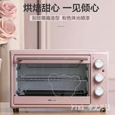 220v 電烤箱家用烘焙全自動多功能30升大容量蛋糕面包小型電烤箱 JY6917【Pink中大尺碼】