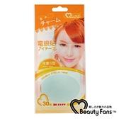 Beauty Fans電眼貼/雙眼皮-可愛S型(30對)6包-箱購