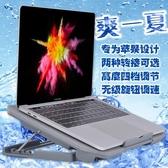 筆記本散熱座適用蘋果電腦13底座支架