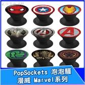 PopSockets泡泡騷一代 美國時尚多功能 手機支架 繞線器 自拍 漫威Marvel 復仇者聯盟 鋼鐵人 蜘蛛人
