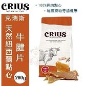 *WANG*紐西蘭 CRIUS克瑞斯 天然紐西蘭點心-牛腱片280g.單一肉類蛋白.維護寵物牙齒健康.狗零食