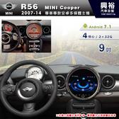 【專車專款】2007~14年Mini Cooper R56專用9吋螢幕安卓多媒體主機*藍芽+導航+安卓*無碟四核心2+32