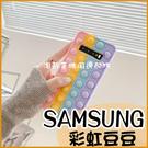 彩虹糖療癒系|三星 A32 A52 5G M12 M11 A31 A51 A71 A70 A50 A30S 手機殼 保護套 可愛造型 紓壓球
