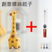 聖誕禮物 交換禮物 長頸鹿 動物裝飾品 螺絲起子組 iThinking