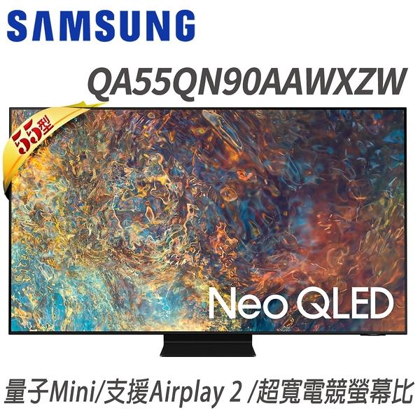 SAMSUNG三星【QA55QN90AAWXZW/55QN90A】三星 55吋 4K Neo QLED量子連網液晶電視