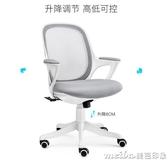 家用電腦椅學生學習寫字現代簡約書房座椅子人體工學椅辦公椅轉椅QM 美芭