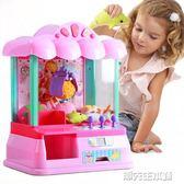 娃娃機 兒童迷你抓娃娃機 小型家用電動投幣游戲機抓公仔糖果男女孩玩具  城市科技DF