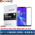 【默肯國際】IN7 ASUS ZenFone Max M2 ZB633KL (6.3吋) 高清 高透光2.5D滿版9H鋼化玻璃保護貼 疏油疏水