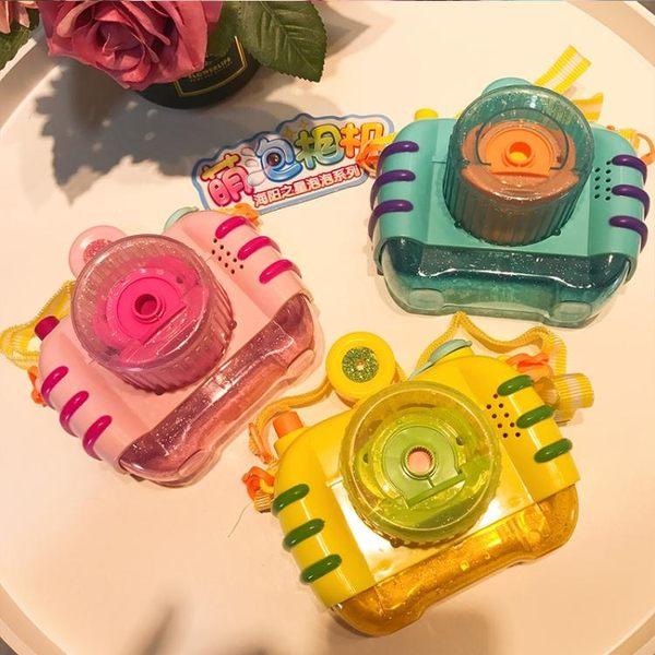全自動泡泡機海陽之星兒童音樂電動吹泡泡玩具槍相機魔法棒海豚igo 格蘭小舖
