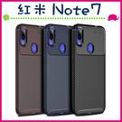 Xiaomi 紅米Note7 甲殼蟲背蓋 矽膠手機殼 類碳纖維保護殼 全包邊手機套 防指紋保護套 TPU軟殼