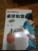 二手書博民逛書店 《圖解桌球教室》 R2Y ISBN:9789573500353│森武