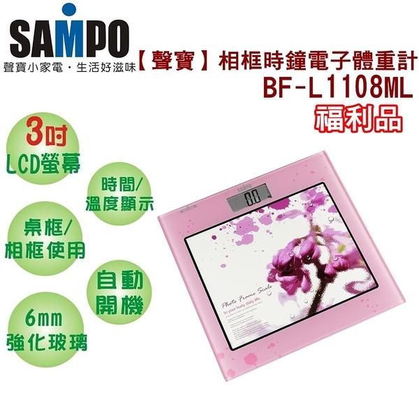 (福利品)【聲寶】相框時鐘電子體重計(不挑色隨機出貨)BF-L1108ML 免運