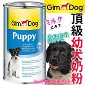 【zoo寵物商城】德國竣寶》Gimdog頂級幼犬奶粉43-1021-200g