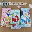 迪士尼彩繪皮套 OPPO R15 Pro (6.28吋)【正版授權】白雪公主 小美人魚 愛麗絲