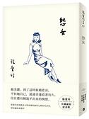 怨女(張愛玲百歲誕辰紀念版)