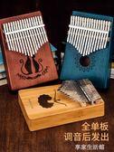 卡林巴拇指琴17音kalimba初學者卡靈巴五指琴卡淋巴手指拇琴-享家生活館