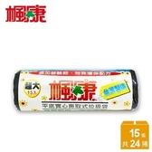 楓康垃圾袋-86X100cm-15張(超大/黑色)-箱購(24入)
