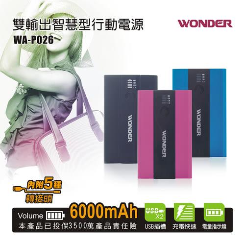 WONDER旺德 6000mAh雙輸出智慧型行動電源 WA-P026