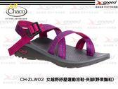 【速捷戶外】Chaco美國 ZCLOUD 越野紓壓運動涼鞋 女款CH-ZLW02 -夾腳(野果豔紅)