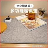 加熱滑鼠墊 加熱滑鼠墊超大暖桌墊桌面保暖冬天辦公室電熱發熱桌墊暖手YTL