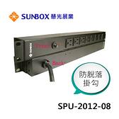 SUNBOX 慧光展業 SPU-2012-08 8孔20安培 機架型電源排插 Basic PDU