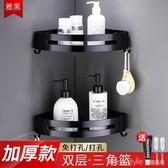 浴室置物架廁所洗手間三角墻上毛巾收納洗澡免打孔壁掛衛生間衛浴 LannaS YTL