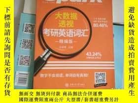 二手書博民逛書店大數據透視罕見考研英語詞彙··Y265189 馬德高 上海交通大