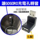 【妃凡】90度彎頭 USB 2.0 延長轉接頭 GOGORO 1/2/3/VIVA 車廂USB轉接頭 不分方向 256