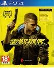 【玩樂小熊】PS4遊戲 電馭叛客 2077 Cyberpunk 2077 中文版
