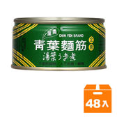 青葉 麵筋 120g (48入)/箱【康鄰超市】