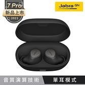 【南紡購物中心】【Jabra】Elite 7 Pro ANC降噪真無線藍牙耳機-鈦黑色