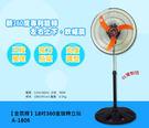 【贈品】金展輝18吋360度旋轉立扇風扇(A-1806)