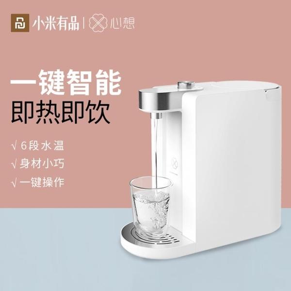 飲水機有品心想即熱式飲水機家用凈水器電熱水壺臺式小型迷你桌面 LX 智慧e家