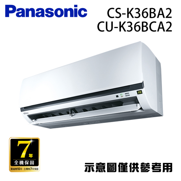 【Panasonic國際】4-6坪變頻冷專型分離式冷氣CS-K36BA2/CU-K36BCA2 含基本安裝//運送