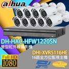大華 監視器 套餐 DHI-XVR5116HE 16路主機+DH-HAC-HFW1220SN 200萬畫素 攝影機*9