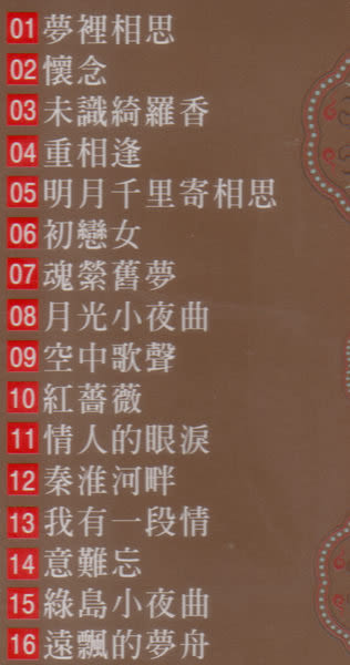黃金珍藏版 蔡琴 22 CD  ( 購潮8)
