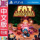PS4 胖公主大冒險(中文版)