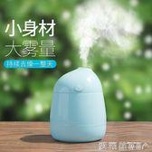 加濕器迷你usb靜音臥室孕婦嬰兒空氣補水噴霧車載空調家用室內辦公室 愛麗絲精品