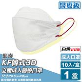 聚泰 聚隆 KF韓式3D立體成人醫療口罩 (紅耳帶-白色) 10入 (台灣製 魚型口罩) 專品藥局【2019485】