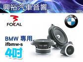 【FOCAL】BMW專用 4吋二音路分離式喇叭 IFBMW-S*法國原裝正公司貨