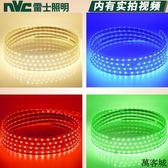 雷士照明LED燈帶3528/5050高亮客廳吊頂七彩變色綠色藍色霓虹燈條 萬客城
