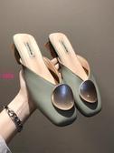 YoYo 包頭半拖鞋女 懶人穆勒鞋 外穿涼拖鞋(3色)J1032