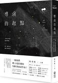 導演的起點:100位華語電影導演,第一部作品誕生的故事【城邦讀書花園】