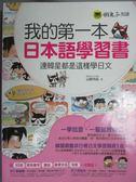 【書寶二手書T1/語言學習_QDU】我的第一本日本語學習書_山野內扶