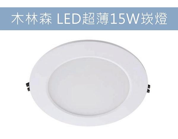 木林森LED崁燈 15W/全電壓/15CM/黃光/白光/高壽命