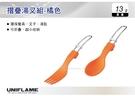   MyRack   日本UNIFLAME 摺疊湯叉組-橘色 湯匙 叉子 摺疊餐具組 環保餐具 No.U668818