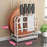 304不銹鋼刀架廚房用品菜刀架菜板架子廚房置物架案板砧板架刀座 滿598元立享89折