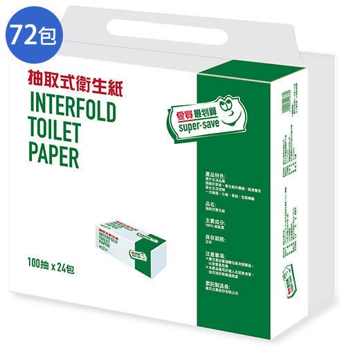 最划算 抽取式衛生紙100抽*72包(箱)【愛買】